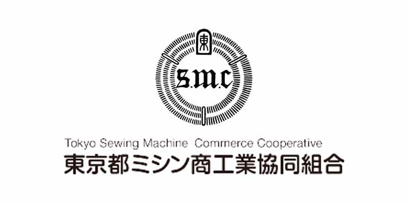東京都ミシン商工業協同組合