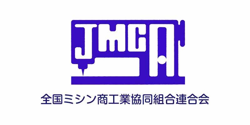 全国ミシン商工業協同組合連合会