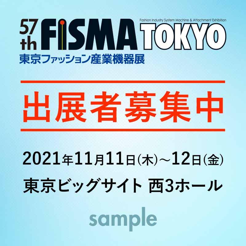 FISMA TOKYO 出展者募集中