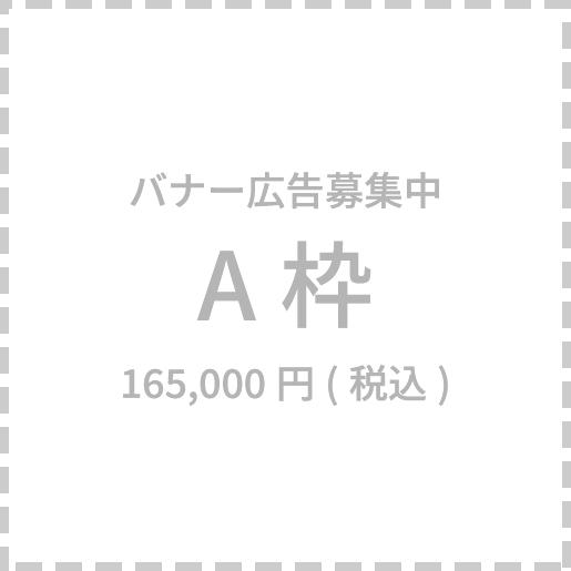バナー広告募集中 A枠